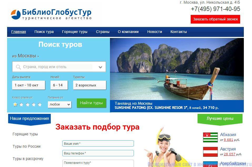 БиблиоГлобус турфирма официальный сайт подбор тура - Главная страница