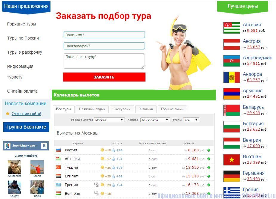 БиблиоГлобус турфирма официальный сайт подбор тура - Вкладки
