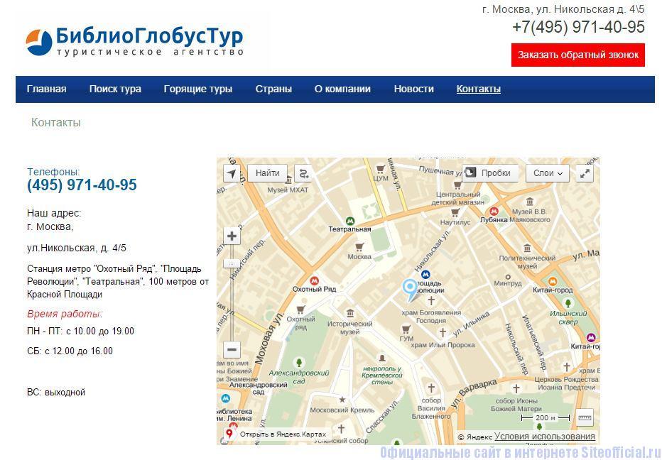 """БиблиоГлобус турфирма официальный сайт подбор тура - Вкладка """"Контакты"""""""