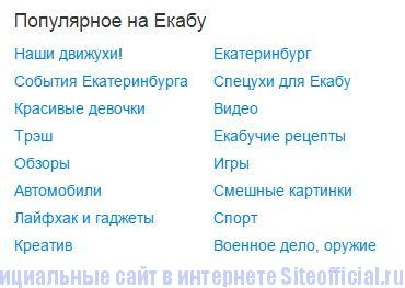 Екабу - Вкладки