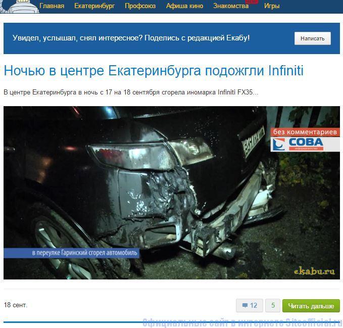 """Екабу - Вкладка """"Екатеринбург"""""""