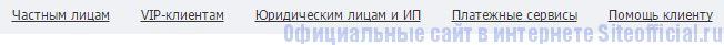 Восточный Экспресс Банк официальный сайт - Вкладки
