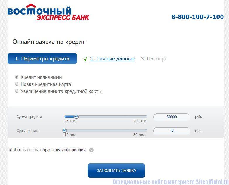 Восточный Экспресс Банк официальный сайт - Оформление заявки на кредит