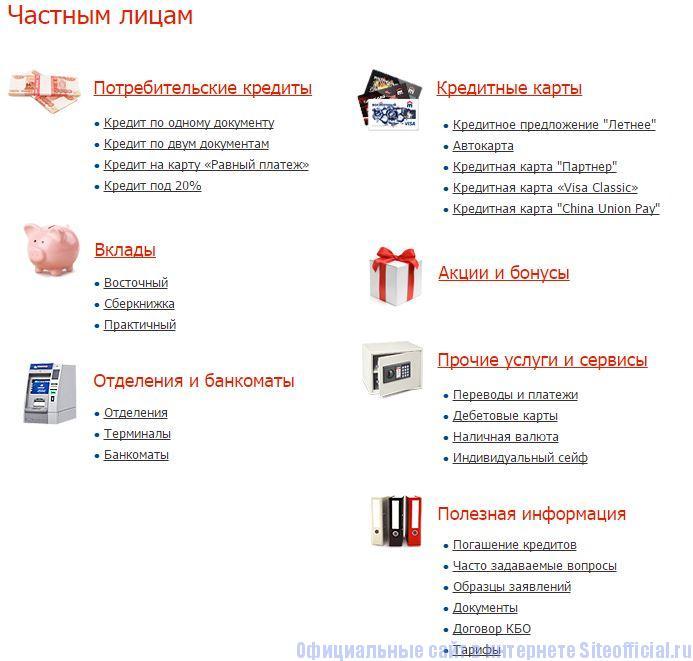 """Восточный Экспресс Банк официальный сайт - Вкладка """"Частным лицам"""""""