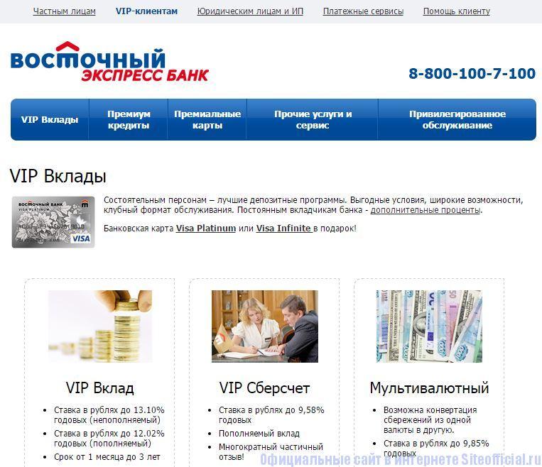 """Восточный Экспресс Банк официальный сайт - Вкладка """"VIP-клиентам"""""""