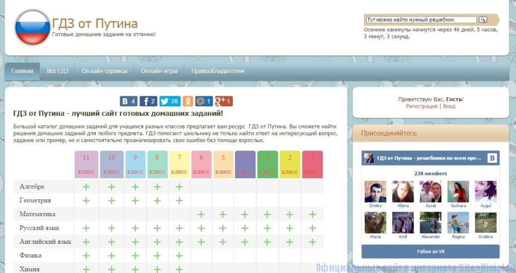 ГДЗ от Путина - Главная страница