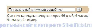 ГДЗ от Путина - Строка поиска