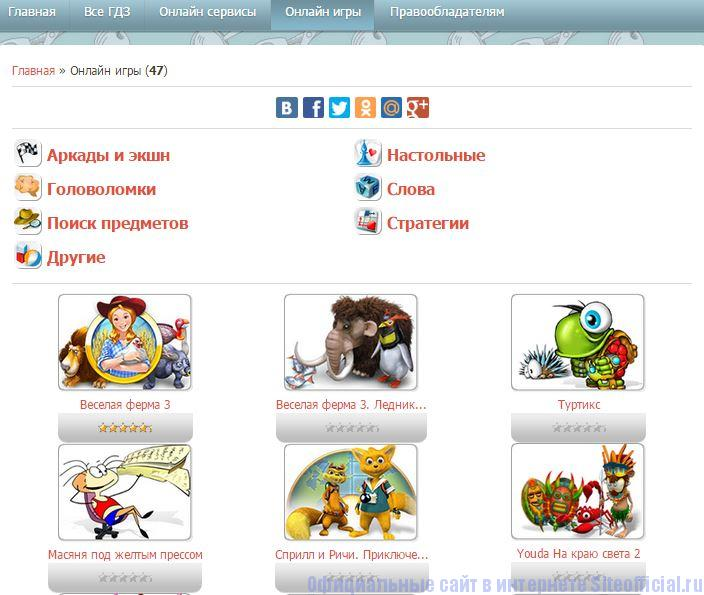 """ГДЗ от Путина - Вкладка """"Онлайн игры"""""""