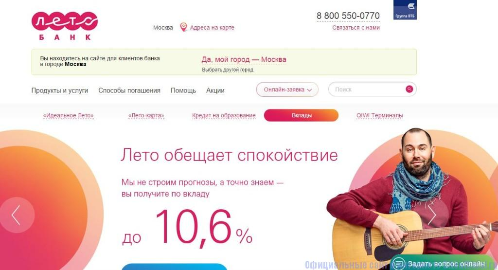 Лето Банк официальный сайт - Главная страница