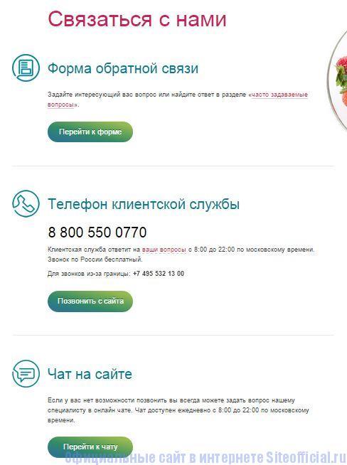 """Лето Банк официальный сайт - Вкладка """"Связаться с нами"""""""
