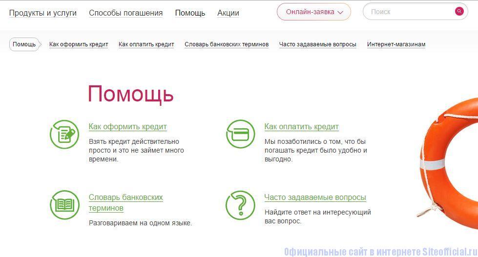 """Лето Банк официальный сайт - Вкладка """"Помощь"""""""