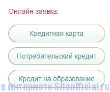 """Лето Банк официальный сайт - Вкладка """"Онлайн-заявка"""""""