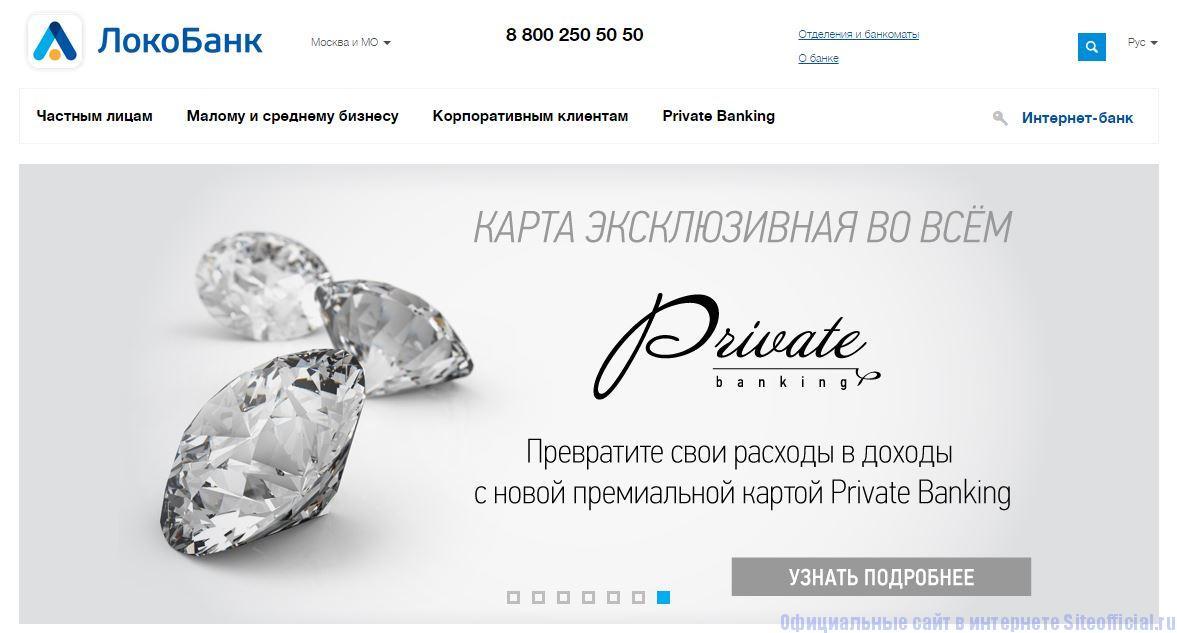 Локо-Банк официальный сайт - Главная страница
