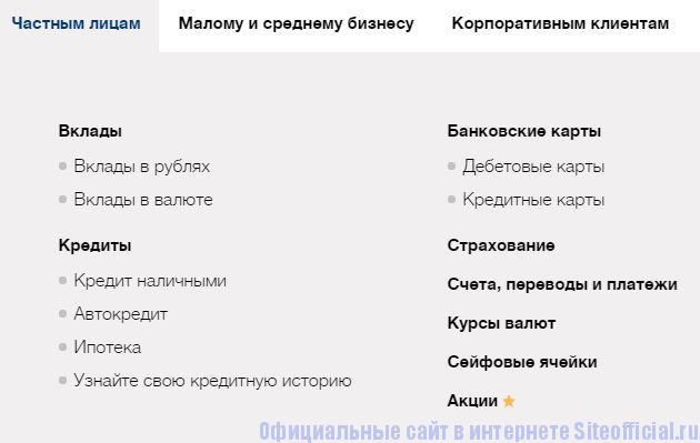 """Локо-Банк официальный сайт - Вкладка """"Частным лицам"""""""