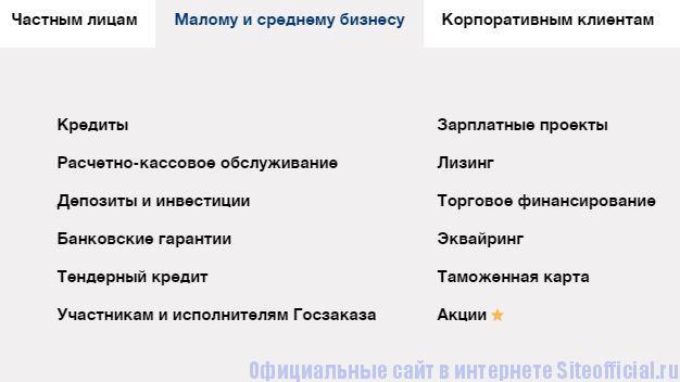 """Локо-Банк официальный сайт - Вкладка """"Малому и среднему бизнесу"""""""