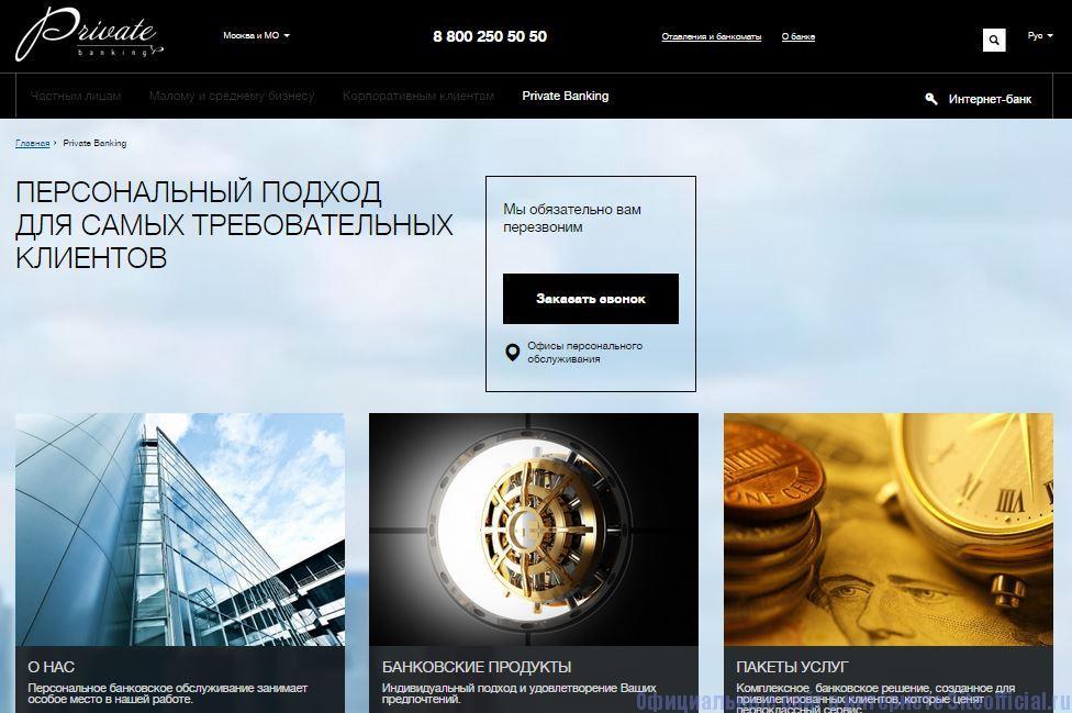 """Локо-Банк официальный сайт - Вкладка """"Private Banking"""""""