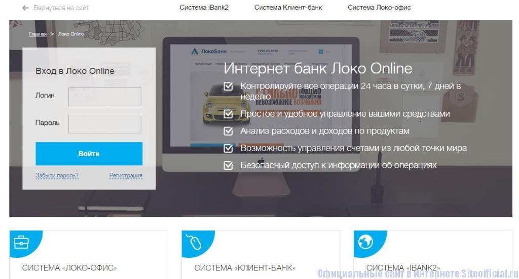 """Локо-Банк официальный сайт - Вкладка """"Интернет-банк"""""""