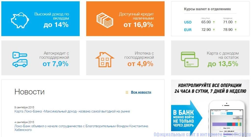 Локо-Банк официальный сайт - Вкладки