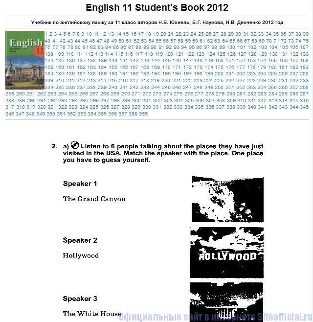 МегаРешеба - Учебник