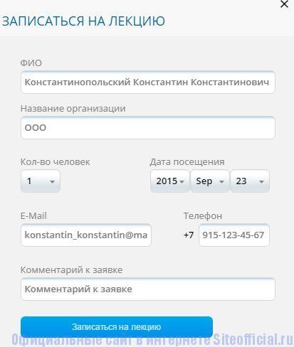 Москвариум ВДНХ официальный сайт - Запись на лекцию