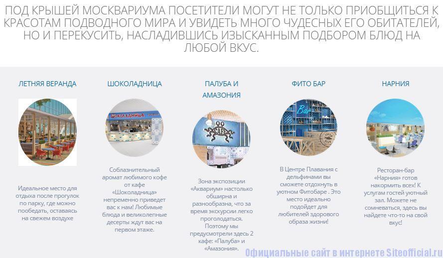 """Москвариум ВДНХ официальный сайт - Вкладка """"Рестораны"""""""