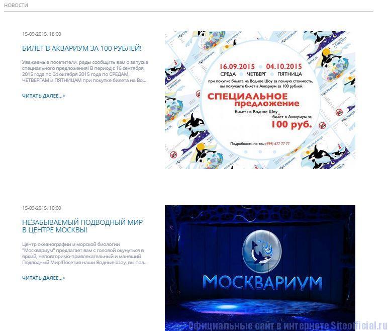 """Москвариум ВДНХ официальный сайт - Вкладка """"Новости"""""""