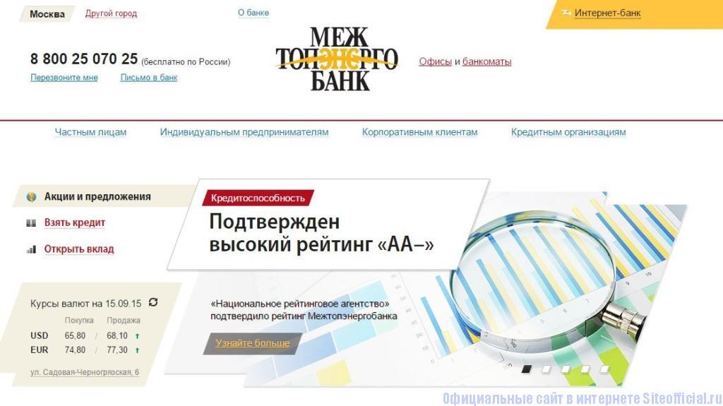 Межтопэнергобанк официальный сайт - Главная страница