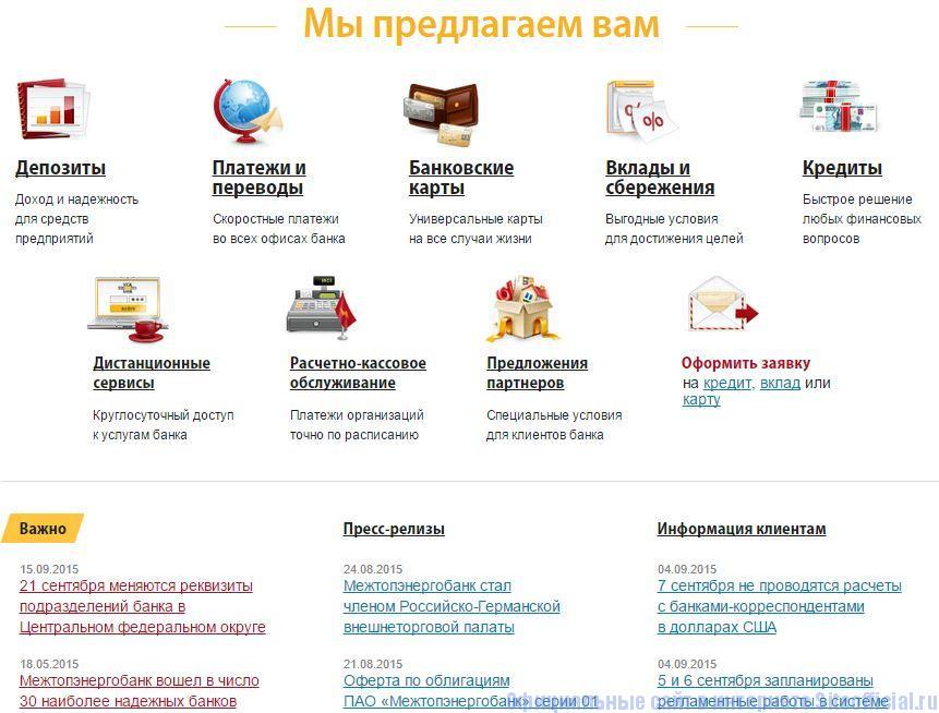 Межтопэнергобанк официальный сайт - Вкладки