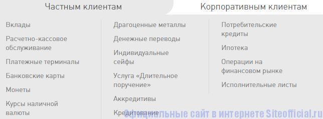 """НС Банк официальный сайт - Вкладка """"Частным клиентам"""""""