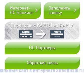 НС Банк официальный сайт - Вкладки