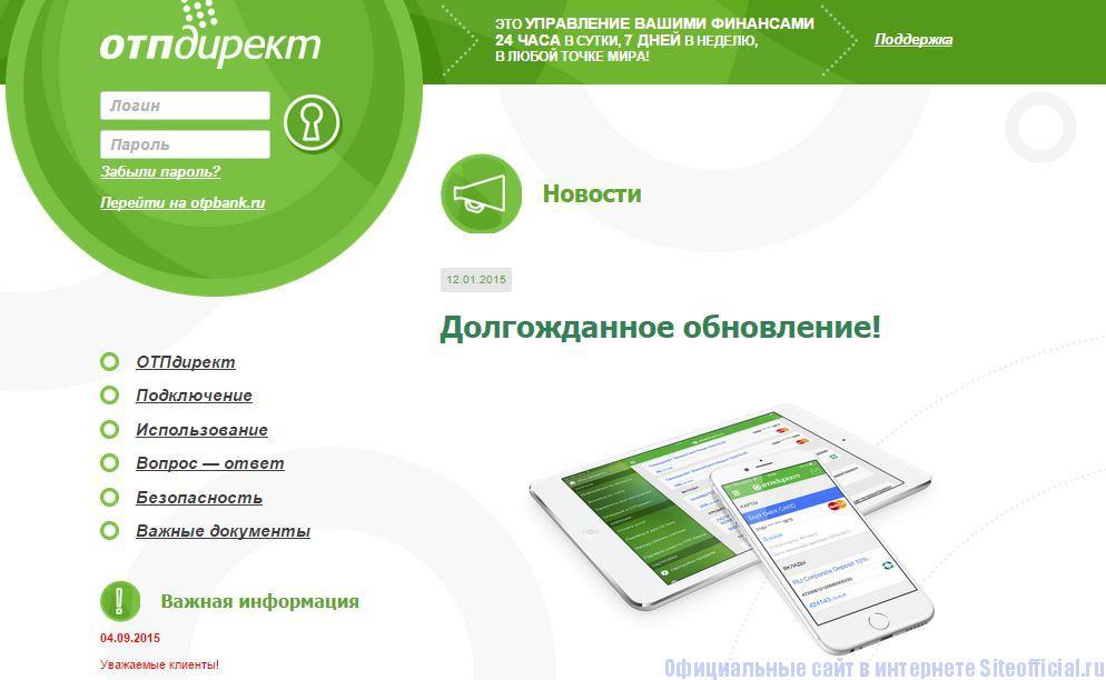 ОТП Банк официальный сайт - ОТП Директ
