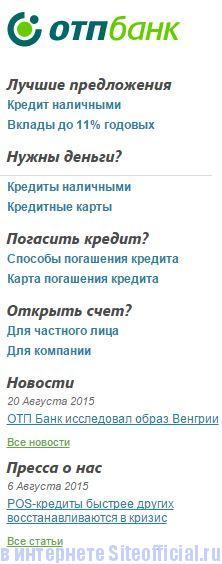 ОТП Банк официальный сайт - Вкладки