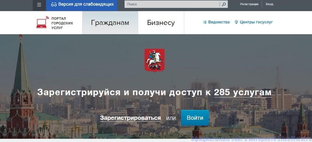 ПГУ Мос ру официальный сайт - Главная страница
