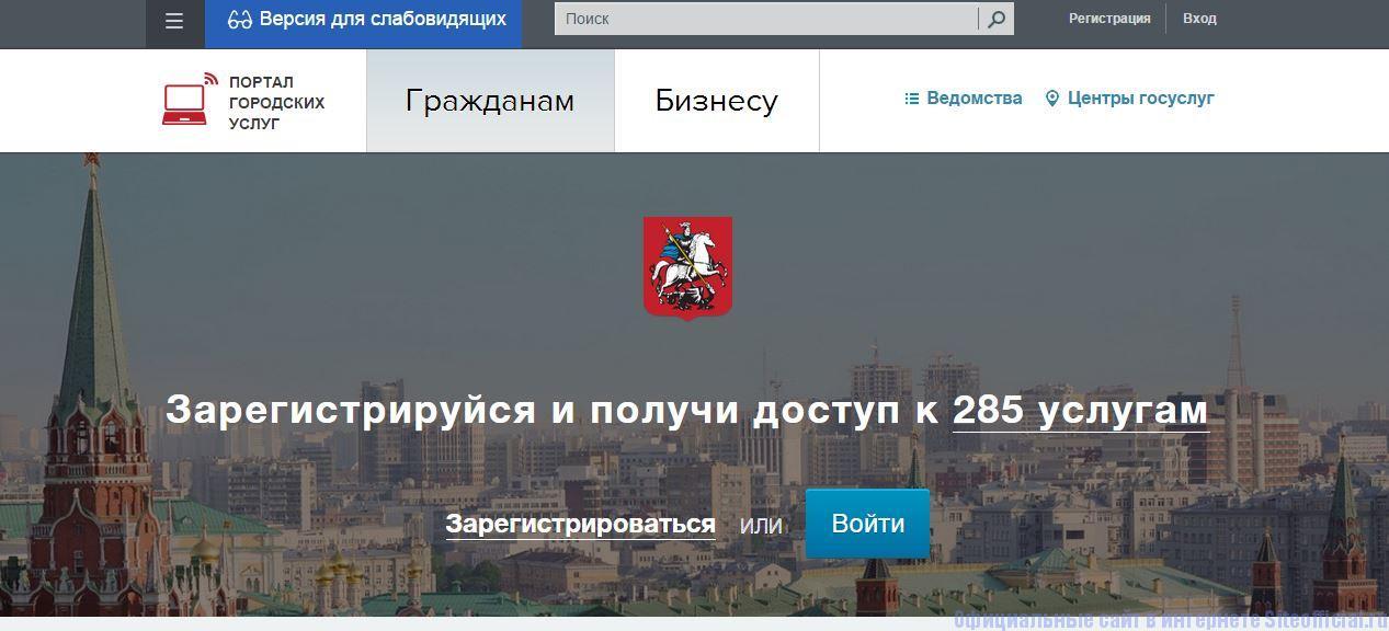ГУ Мос ру официальный сайт - Главная страница