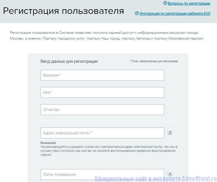 ГУ Мос ру официальный сайт - Регистрация