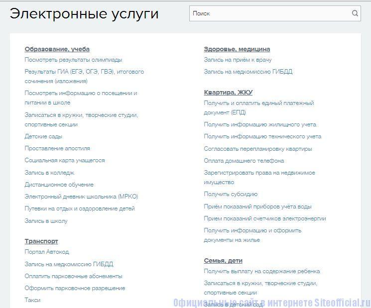 ГУ Мос ру официальный сайт - Электронные услуги