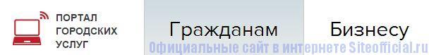 ГУ Мос ру официальный сайт - Вкладки
