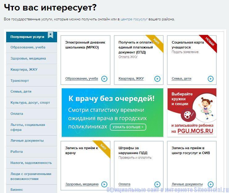"""ГУ Мос ру официальный сайт - Вкладка """"Гражданам"""""""