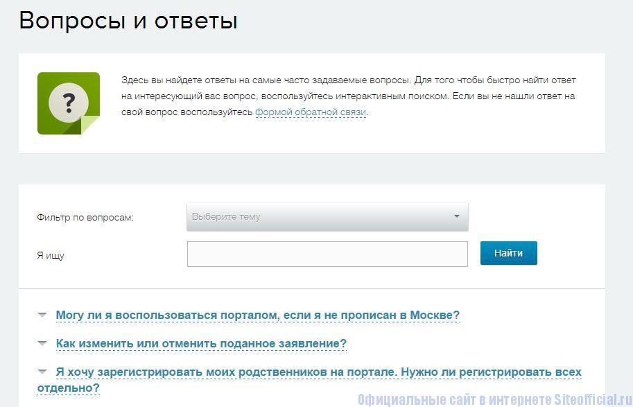 """ГУ Мос ру официальный сайт - Вкладка """"Вопросы и ответы"""""""