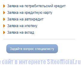 Росэнергобанк официальный сайт - Вкладки