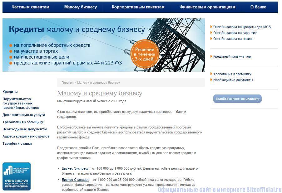 """Росэнергобанк официальный сайт - Вкладка """"Малому бизнесу"""""""