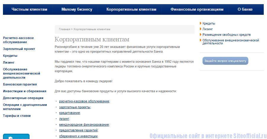 """Росэнергобанк официальный сайт - Вкладка """"Корпоративным клиентам"""""""