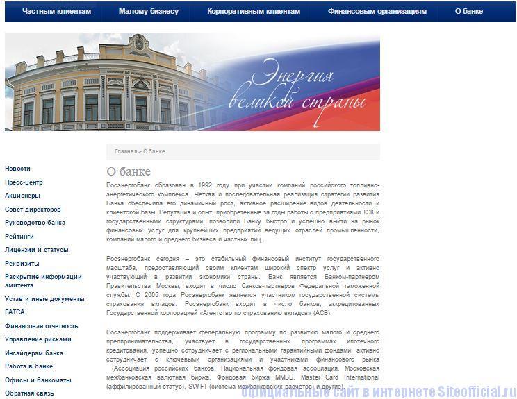 """Росэнергобанк официальный сайт - Вкладка """"О банке"""""""