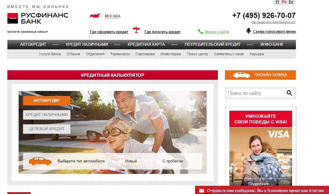 Русфинанс Банк официальный сайт - Главная страница
