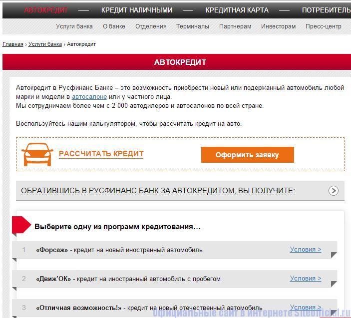 """Русфинанс Банк официальный сайт - Вкладка """"Автокредит"""""""
