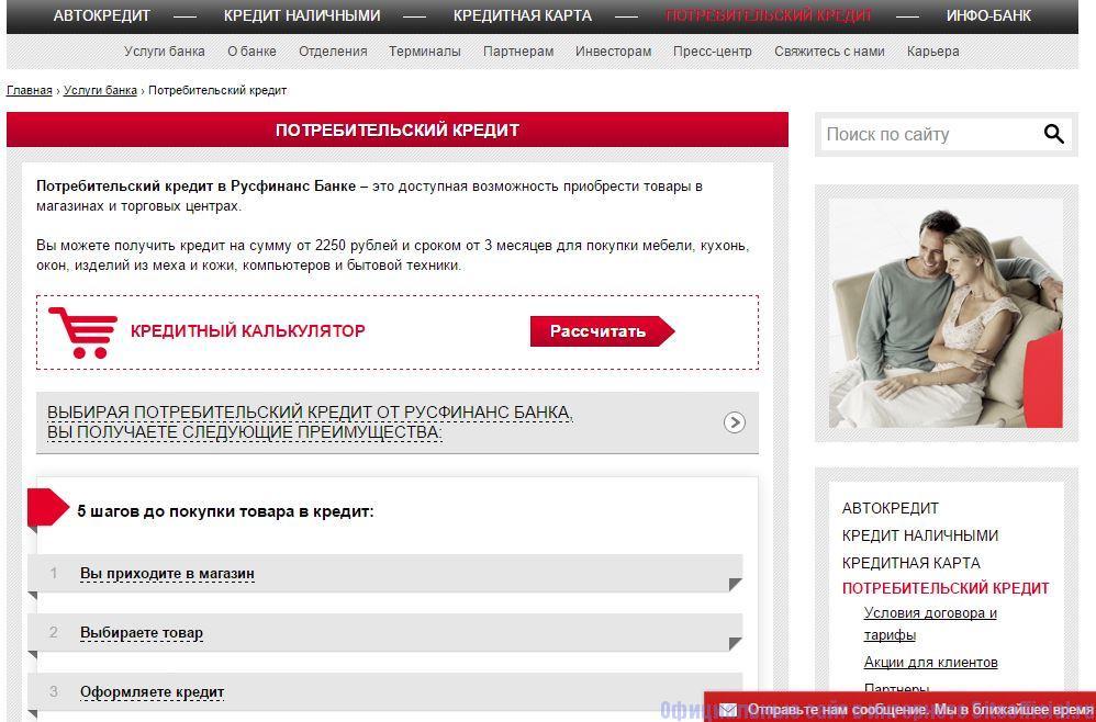 """Русфинанс Банк официальный сайт - Вкладка """"Потребительский кредит"""""""
