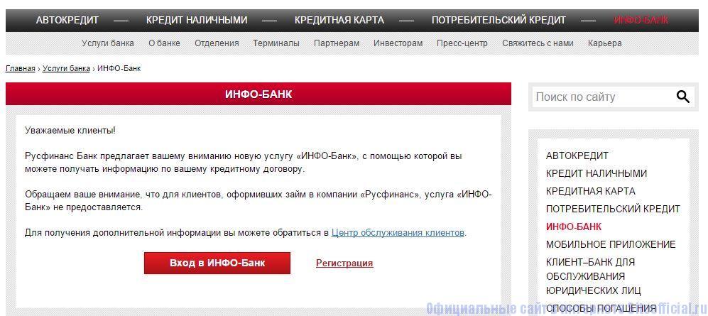 """Русфинанс Банк официальный сайт - Вкладка """"ИНФО-Банк"""""""