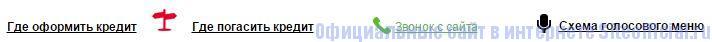 Русфинанс Банк официальный сайт - Вкладки