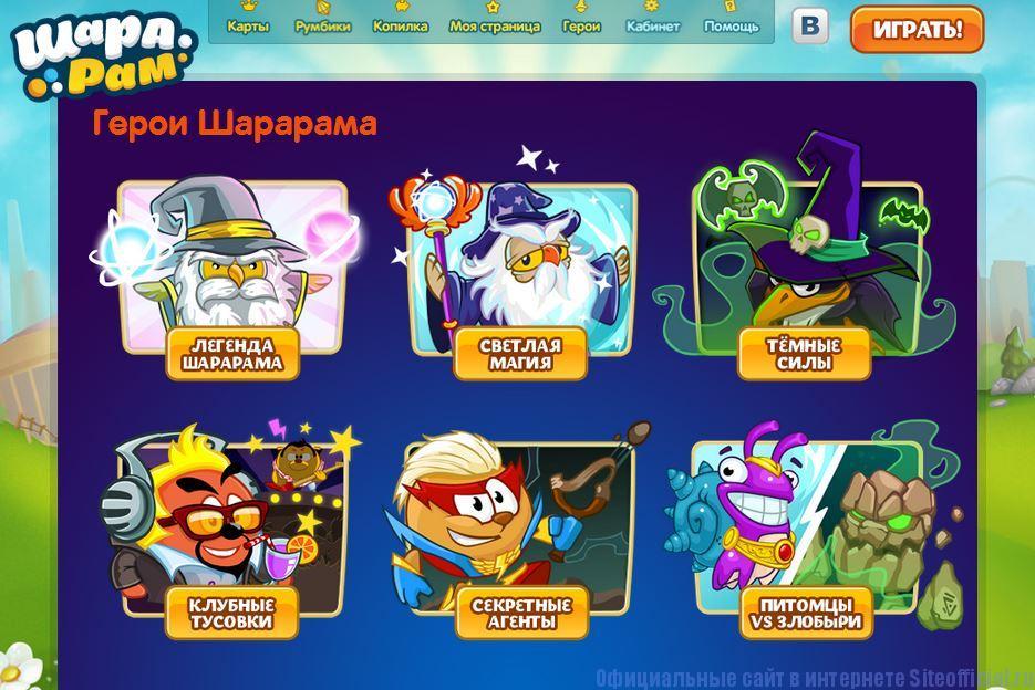 "Шарарам - Вкладка ""Герои"""