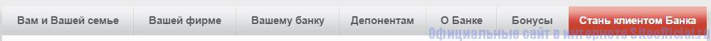 СМП Банк официальный сайт - Вкладки